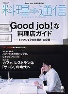 料理通信 2007年 05月号 [雑誌]