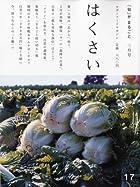「旬」がまるごと 2010年 03月号 [雑誌]