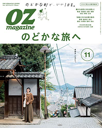 OZmagazine Petit 最新号 表紙画像