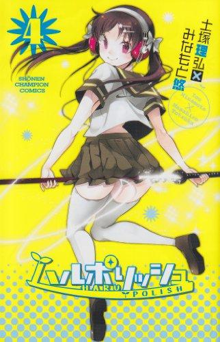 ハルポリッシュ 4 (少年チャンピオン・コミックス)