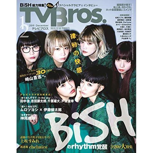TV Bros. 2019年12月号 表紙画像