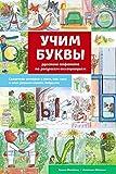 Учим буквы ру��кого алфавита по ри�ункам-а��оциаци�м (1) (Russian Edition)