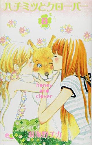 ハチミツとクローバー (8) (クイーンズコミックス―ヤングユー)