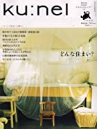 ku:nel (クウネル) 2008年 01月号 [雑誌]