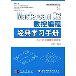 mastercam x2 cnc programming classic study manual with a dvd rh amazon com