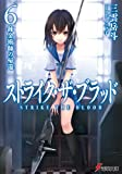 STRIKE THE BLOOD #6 (Dengeki Bunko) [Japan Import]