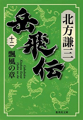 岳飛伝 十二 瓢風の章 (集英社文庫)