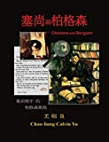 Cézanne and Bergson: Bergsonism in Cézanne's Late Works: 塞尚與柏格森 - 塞尚晚年的柏格森風格(國際中文版) (Chinese Edition)