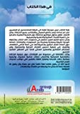 Mafātīḥ al-fikr al-'aqlī bi-al-istidlāl bi-al-manẓūr al-Islāmī (Arabic Edition)