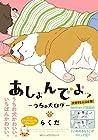 あしょんでよッ~うちの犬ログ~ ~8巻 (らくだ)