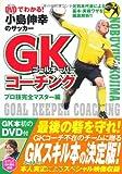 DVDでわかる!小島伸幸のサッカーGK(ゴールキーパー)コーチング プロ技完全マスター編 (DVD付)