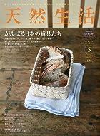天然生活 2010年 05月号 [雑誌]