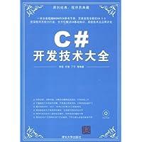 C#開發技術大全