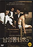 National Security (Korean Movie with English, All Region DVD Version)