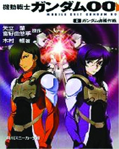Gundam 00 Lite Novel 2 (Mobile Suit Gundam 00 Novels) by Bandai Entertainment