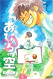 Ahiru No Sora [In Japanese] Vol.20