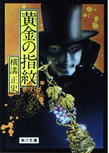 黄金の指紋 (角川文庫 緑 304-83)