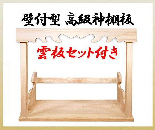 総ひのき 高級 神棚 棚板/雲海780/完成品/雲板セット付き B0746BQ6LG