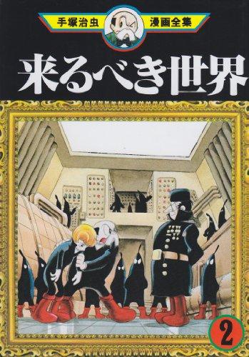 来るべき世界(2) (手塚治虫漫画全集)