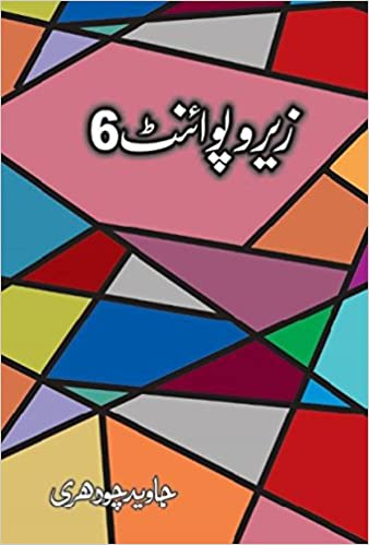 Zero point 4 « javed chaudhry « books « reading section.