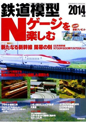 Enjoy Railway Model N Gauge 2014 New Shinkansen Debut