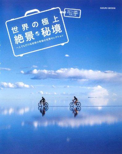 世界の極上絶景・秘境―一人でも行ける地球の奇跡の光景セレクション (SAKURA・MOOK 66)