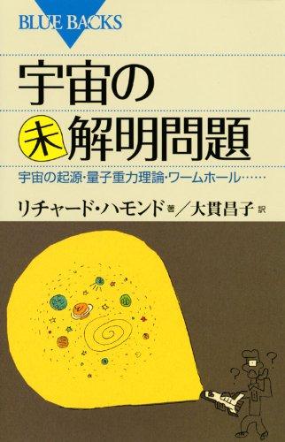 宇宙の未解明問題―宇宙の起源・量子重力理論・ワームホール… (ブルーバックス)