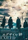 エグザイル/絆 スタンダード・エディション [DVD]
