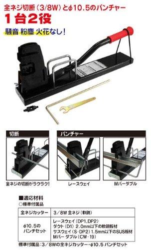 マーベル 全ネジカッター&パンチャー MCP-3810 B00CEZ8QZU