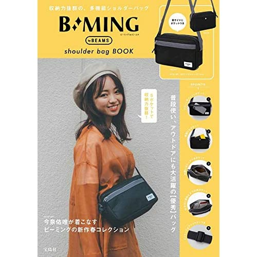 B:MING by BEAMS shoulder bag BOOK 画像