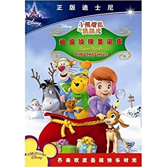 my friends tigger and pooh super sleuth christmas movie mandarin chinese edition - Amazon Christmas Movies