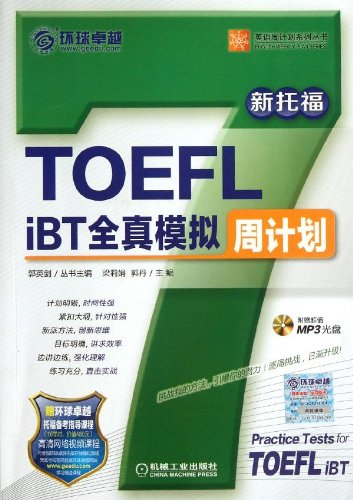 TOEFL iBT week program full simulation(Chinese Edition)