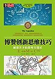 博赞创新思维技巧:解密天才的思考方程式 (东尼·博赞思维导图系列)