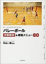 チーム力がUPする!  バレーボール 攻撃戦術&練習メニュー80 (池田書店のスポーツ練習メニューシリーズ)
