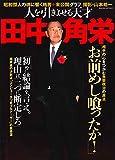 人を引きよせる天才田中角栄―天才政治家の人の心をつかむ人間力 (SAKURA・MOOK 91)