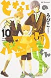 Tonari no Kaibutsu-kun (The Monster Next to Me) Vol.10 [In Japanese] by Robiko (2012-05-04)