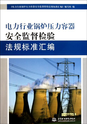 Electric power industry boiler and pressure vessel safety supervision and inspection regulations and Standards Compilation (Chinese Edition)