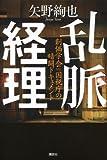 「乱脈経理 創価学会VS.国税庁の暗闘ドキュメント」矢野 絢也