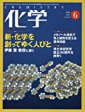 化学 2017年 06月号 [雑誌]