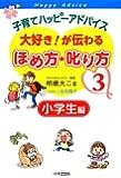 子育てハッピーアドバイス 大好き!が伝わるほめ方・叱り方〈3〉小学生編