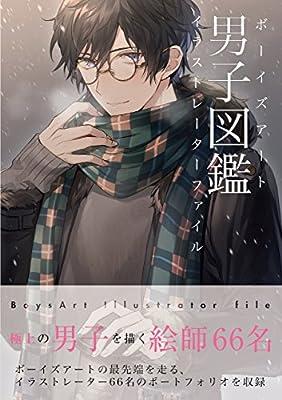 男子図鑑 ボーイズアート イラストレーターファイル