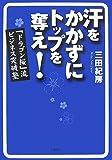 「汗をかかずにトップを奪え!」三田 紀房