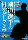 DVD付 剣道選手の打突のしくみ―剣体一致の打ちを身につける (よくわかるDVD+BOOK)