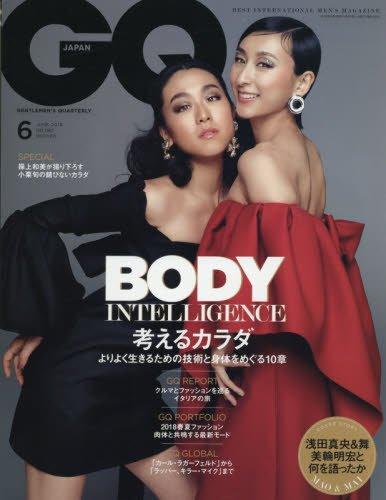 GQ JAPAN (ジーキュージャパン) 2018年06月号 [考えるカラダ]