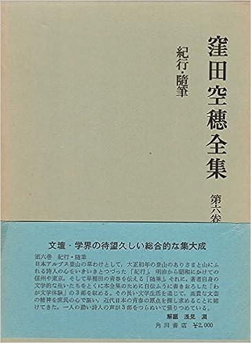 窪田空穂全集〈第6巻〉紀行・随...