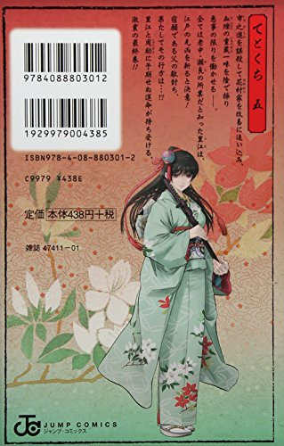 Tetokuchi. 5.