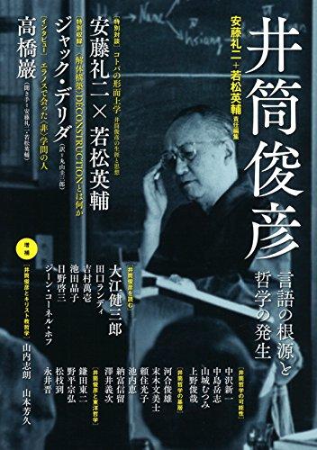井筒俊彦 (言語の根源と哲学の発生 増補新版)