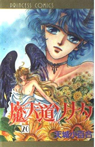 魔天道ソナタ 20 (プリンセスコミックス)