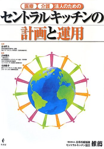 Read Online Iryō kaigo hōjin no tame no sentoraru kitchin no keikaku to un'yō PDF