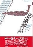 img - for Hokuo   shinwa book / textbook / text book